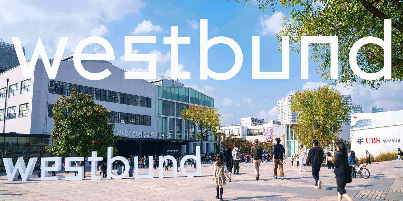 2020年 West Bund展 結果報告